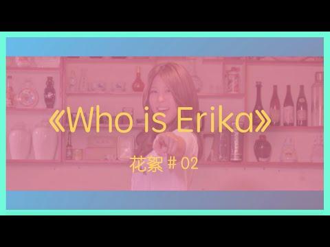 This is ERIKA - 中文好難?繞口令大挑戰
