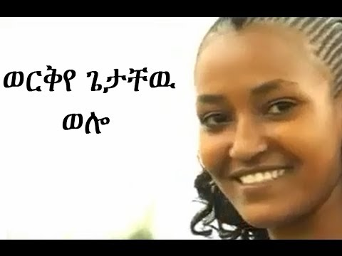 Wollo Music - New Ethiopian Traditional Music Workye Getachew Wollo 2014 Like us on Facebook: https://www.facebook.com/hotethiopianmusic follow us on Google+ : https://plu...