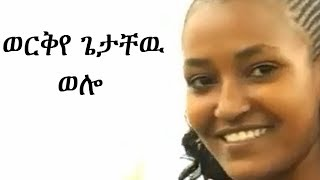 Best New Ethiopian Traditional Music 2014 Workye Getachew - Wollo