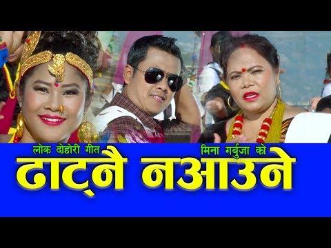 (New lok dohori song 2017/2074    ढाट्नै न आउने  ...11 minutes.)