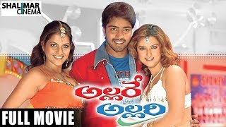 Allare Allari Telugu Full Length Movie || అల్లరే అల్లరి  తెలుగు సినిమా || Allari Naresh, Venu