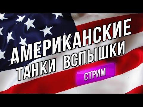 Американские Танки Вспышки - DomaVideo.Ru