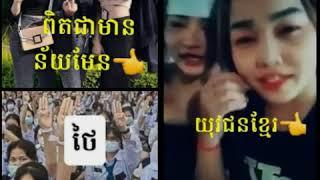 Khmer  - នាំពួកគាត់ទៅអប..