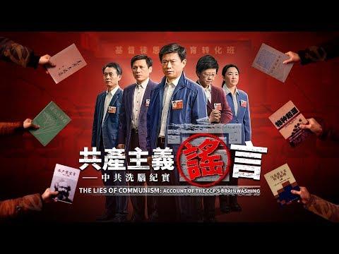 基督教會電影 《共產主義謠言——中共洗腦紀實》中共迫害基督徒的鐵證 預告片