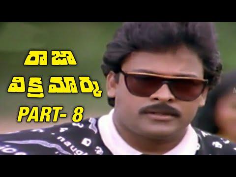 Raja Vikramarka Full Movie - Part 8/13 - Chiranjeevi, Brahmanandam, Amala
