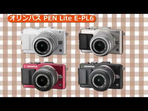 オリンパス PEN Lite E-PL6(カメラのキタムラ動画_OLYMPUS)