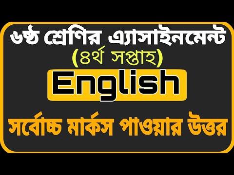 Class 6 Assignment-4 ||English ||৬ষ্ঠ শ্রেণির এ্যাসাইনমেন্ট-৪ ||ইংরেজি