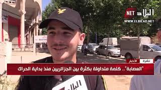 """""""العصابة"""" ..كلمة متداولة بكثرة بين الجزائريين منذ بداية الحراك"""