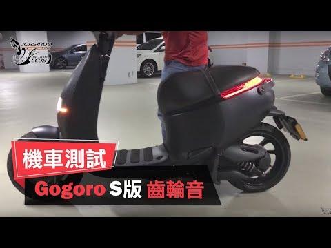 GOGORO S版 齒輪音