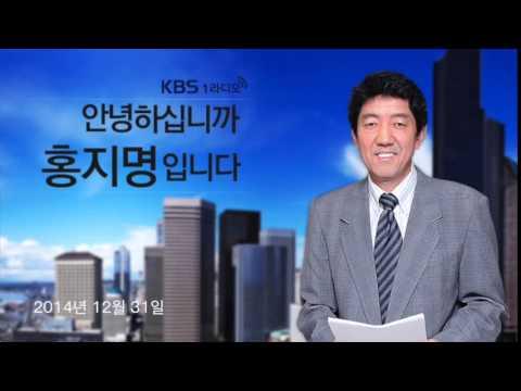 KBS 1Radio <안녕하십니까 홍지명입니다> - 국회의원 박영선