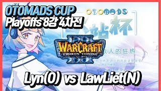 워크3 OTOMADS CUP Playoffs 8강 4차전 Lyn(O) vs LawLiet(N)