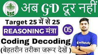 9:00 PM - अब GD दूर नहीं | Reasoning मंत्रा  by Hitesh Sir | Day#05 | Coding Decoding