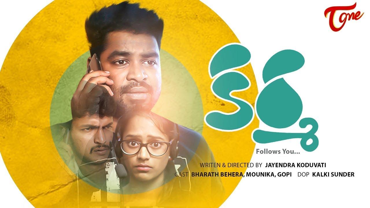 Karma - New Telugu Short Film