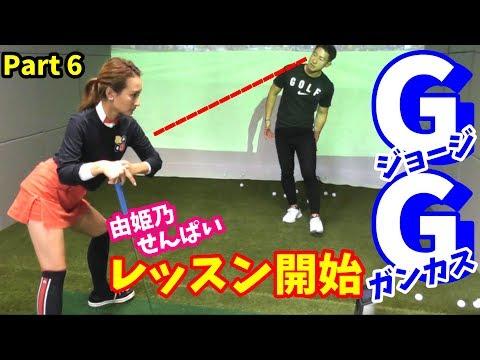 【ゴルフレッスン】由姫乃せんぱい、GGスイングのゴルフレッス …