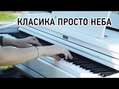 «Мелодії фонтану»: черкащан привчали до академічної музики