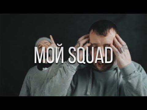 СД, Дуня & Да Ст – Мой Squad (Remix)