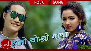 Hamro Chokho Maya - Prem Gharti Magar & Muna Thapa Magar