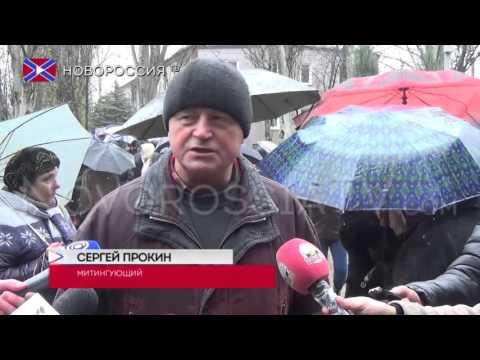 В Харцызске прошел митинг против закрытия трубного завода