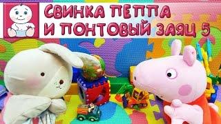 Приколы с свинкой Пеппой: Свинка Пеппа и понтовый Заяц часть 5. Заяц помощник [Малышата]