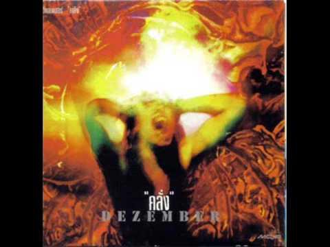 [Full Album] ดีเซมเบอร์(Dezember) - คลั่ง(1998) (видео)