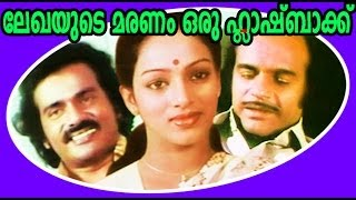 Lekhayude Marnam: Oru Flashback 1983 Malayalam Movie