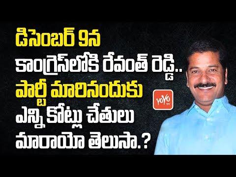 కాంగ్రెస్ లోకి రేవంత్ రెడ్డి  TDP MLA Revanth Reddy Getting Ready to Join Congress | YOYO TV Channel