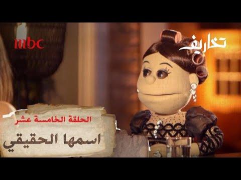 """""""أبلة فاهيتا"""" تكشف لوفاء الكيلاني عن اسمها الحقيقي واسم والديها"""
