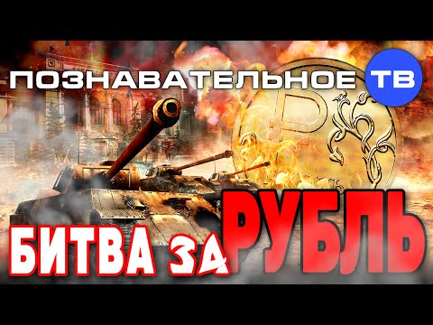 Битва за рубль (Познавательное ТВ, Валентин Катасонов)
