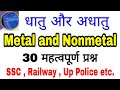 धातु और अधातु    Metal And Nonmetal    35 Important Questions    SSC , Railway , Up Police etc   