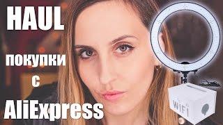 Haul покупки с AliExpress, сегодня покажу свои покупки с алиэкспресс, коих не много, но они давольно полезные, особенно для блоггеров))))И все ссылочки здесь⬇️Светодиодное кольцо http://got.by/r084sКрепление для камеры http://ali.pub/p7vaqКонтейнер для wifi http://got.by/vq49kКолье-чокер http://ali.pub/psiu3Чокер http://ali.pub/86jcbЖелаю вам приятного просмотра!!!♥ Подписывайся на  мои обновления ♥ http://www.youtube.com/c/YulianaGalich..................................................................................................................❤️ Спасибо за просмотр!❤️................................................................................................................Смотрите также другие видео 🎬✔︎DIY:https://goo.gl/nFlIxw✔︎HAUL:https://youtu.be/L9-iSdKiVKk✔︎Beauty-t'futy видео:https://youtu.be/XB5VPq_jBpk✔︎Челленджи и теги:https://goo.gl/XqowHA✔︎Lookbook:https://goo.gl/BzrIz2★Спасибо за подписку!★Камера: Canon 6D , GoPro Hero4 Black, iphone 5s, DJI Phantom3 StandardПрограмма: Final Cut ProSound - Cartoon - C U Again feat. Mikk Mäe (Cartoon vs Futuristik VIP) [NCS Release] http://bit.ly/2iP98WXМоя партнерка http://join.air.io/yulianagalich❤️ По  вопросам сотрудничества ulianagalich@gmail.comГде меня найти:❤️ vk -https://new.vk.com/yulianagalich❤️ Я в Instagram- https://instagram.com/ulianagalich❤️ Я в Google+ - https://plus.google.com/u/0/+YulianaG..