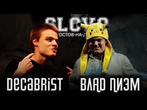 Slovo (Ростов), 1 сезон, Полуфинал: ПиЭм Vs Decabrist (2014)