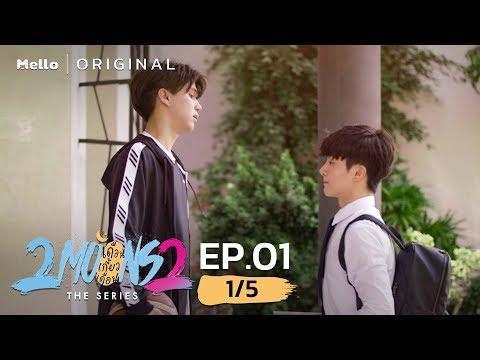 2Moons2 The Series EP.1_1/5   ความรักสำหรับผมคืออะไร    Mello Thailand