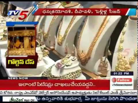 Gold Sales Increase due to Dhanteras : TV5 News