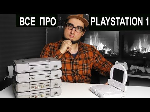 ПРО РАЗЛИЧИЯ PlayStation 1