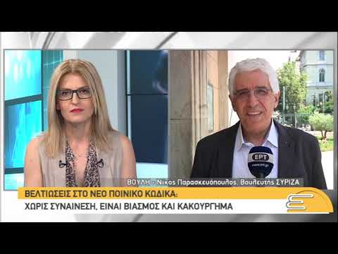 Ο βουλευτής Α΄ Θεσσαλονίκης του ΣΥ.ΡΙΖ.Α, Νίκος Παρασκευόπουλος, στην ΕΠΙΚΟΙΝΩΝΙΑ| 06/06/2019 | ΕΡΤ