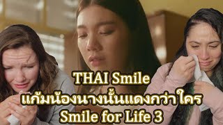 Video แก้มน้องนางนั้นแดงกว่าใคร – Smile for Life 3 | THAI Smile Reaction download in MP3, 3GP, MP4, WEBM, AVI, FLV January 2017