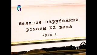 Литература ХХ века. Урок 1. Джеймс Джойс. Улисс — Джойс Джеймс — видео