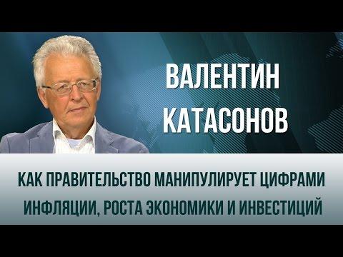 """Валентин Катасонов. """"Как правительство манипулирует цифрами инфляции, роста экономики и инвестиций"""""""