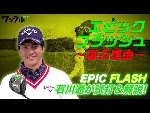 【EPIC FLASH】AIが生んだ新時代のドライバーを石川 …