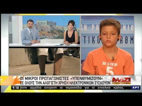 Ημιμαραθώνιος Κρήτης: «Άσε το κινητό και έλα να τρέξεις» | 28/07/2019 | ΕΡΤ