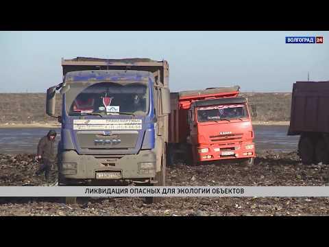 Ликвидация опасных для экологии объектов. Выпуск от 04.05.2018