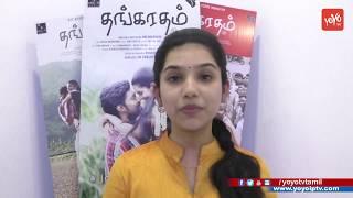 Thangaratham Movie Press Meet Video Vettrii, Aadithi KrishnaBalamurugan Subscribe Our YouTube Channel https://goo.gl/g7QunD Google+ https://goo.gl/O8NYmD Twi...
