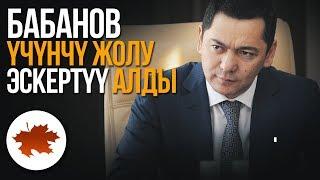 Бабанов үчүнчү жолу эскертүү алды!!!!!!!