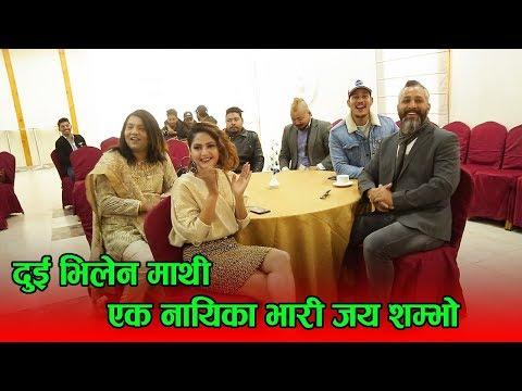 (New Nepali Movie    JAY SHAMBHO   Announcement ft...  21 minutes.)