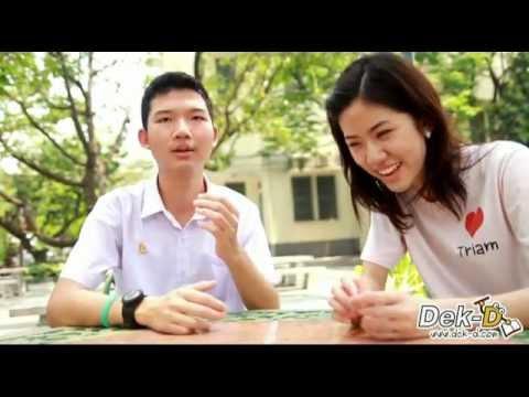 Dek-D.com แนะนำสายเตรียมอุดมฯ สายศิลป์ (видео)