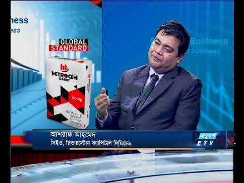 Ekushey Business    আশরাফ আহমেদ, সিইও, রিভারস্টোন ক্যাপিটাল    06 November 2019    ETV Business