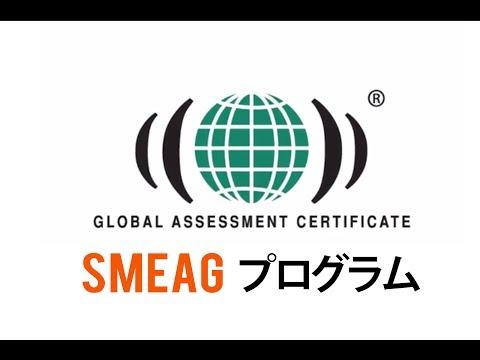 [フィリピン 英語 留学]SMEAG 語学学校:SMEAG GACプログラム