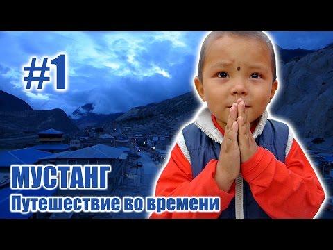 "Джомсом ""Ворота в Тибет"" - Королевство Мустанг: Путешествие во времени #1"
