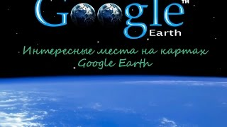 Video Интересные места на картах Google Earth (в 3D) MP3, 3GP, MP4, WEBM, AVI, FLV September 2018