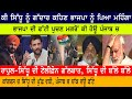 ਵੇਖੋ Live Debate ਚ Modi ਤੇ Sidhu ਦੇ ਨਾ ਤੇ ਭਿੜੇ ਆਪ ਤੇ ਅਕਾਲੀ ਲੀਡਰ Punjabi News I Khaira I Navjot Sidhu